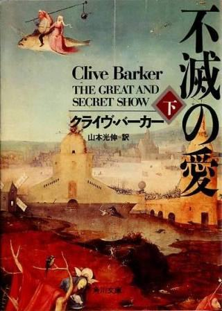 Clive Barker - Great And Secret Show - Japan, [1989]